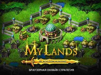 My Lands - Браузерная игра